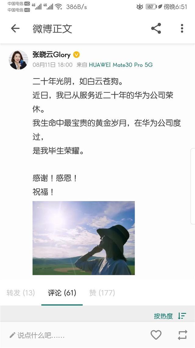 华为消费者业务CMO张晓云宣布退休-第1张图片-IT新视野