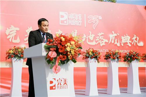 以智能制造引领转型升级完美公司华南生产基地正式落成