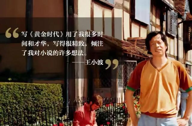 王小波的《黄金时代》包括哪几个小说
