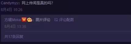方媛否认luna是同事并删微博,网友:郭天王喜欢精心制造的人造鞋