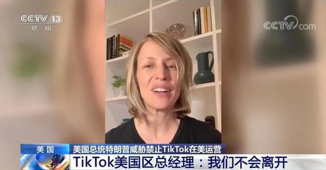 特朗普威胁禁止TikTok在美运营,TikTok美国区总经理表态称不会离开