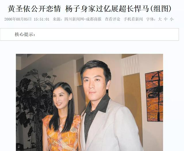 """零花钱两个亿还上综艺""""捞钱"""",黄圣依活该被骂上热搜?"""
