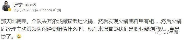 """斗鱼xiao8吃到""""活蛆火锅"""",引刀区水友愤怒评论爆破"""