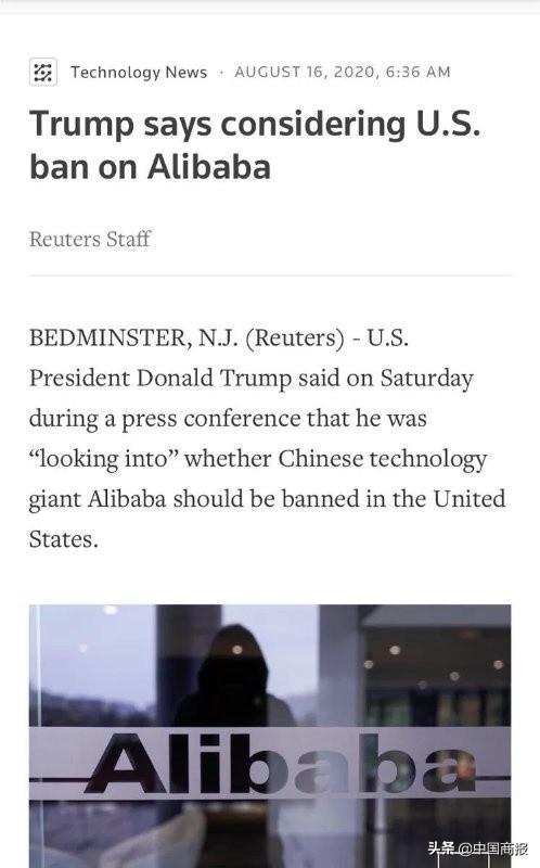 """美国""""封杀""""阿里?假新闻!路透社把标题都改了"""