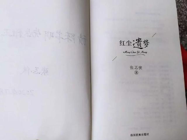 凤翔女作家张忑侠诗集《红尘遗梦》出版发行