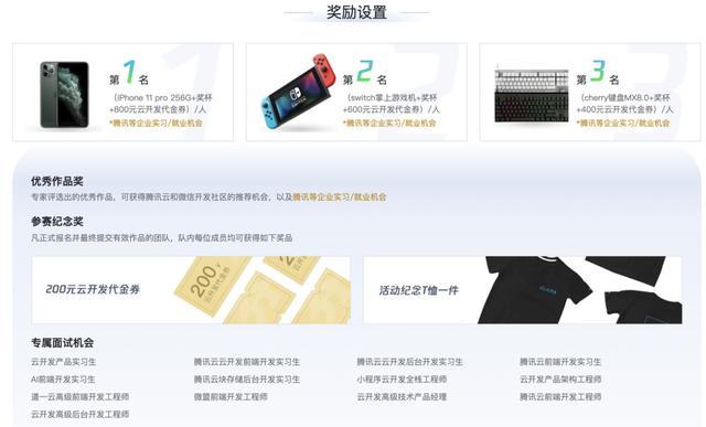 腾讯云联合微信小程序发起全国首届小程序云开发挑战赛