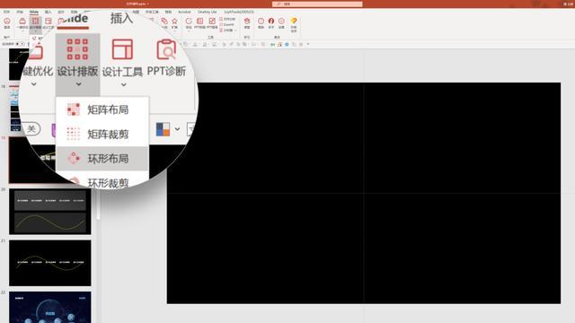 微软的这页PPT让人想不到,惊艳!高通的设计师也在偷偷用(2)