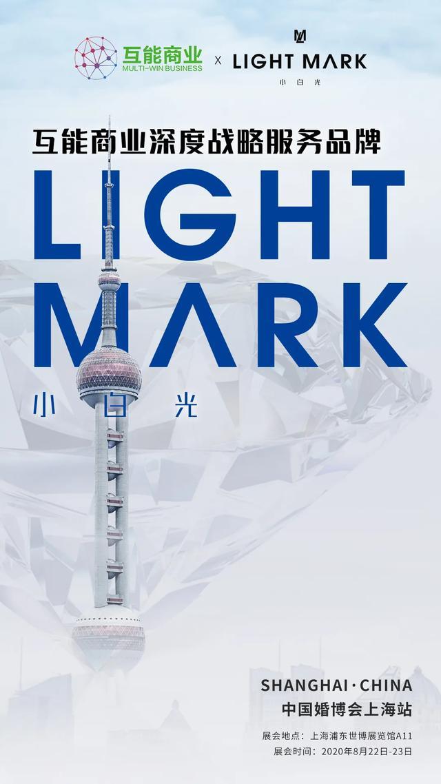 互能商业战略服务品牌LIGHT MARK小白光耀世而来
