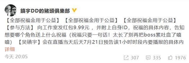 影帝吴镇宇收粉丝红包卖祝福,9块9一个遭爆单,自嘲过气艺人