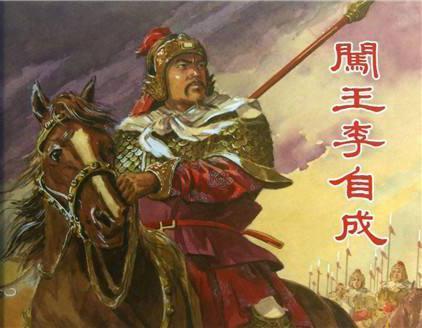 闯王李自成真的死了吗?为何满清与南明都没有拿到他的首级