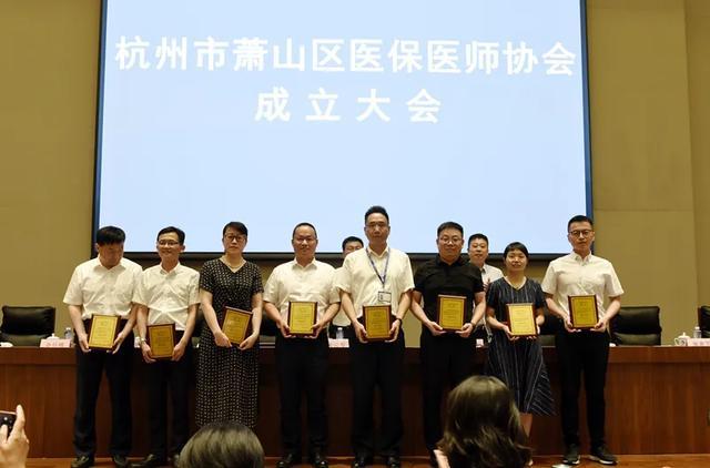 杭州市萧山区医保医师协会成立大会暨第一届第一次会员代表大会顺利召开