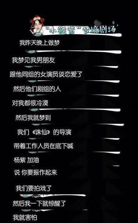 """杨紫秦俊杰分手内幕曝光,分手饭吃哭杨紫,张雪迎被当""""小三""""?"""