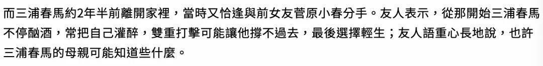 三浦春马母子因财失义,两年前便借酒消愁,网友:妈妈眼里只有钱