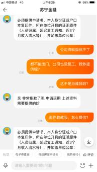 """苏宁消费金融屡遭投诉 疫区延期政策""""暖心""""缘何变""""扎心"""""""