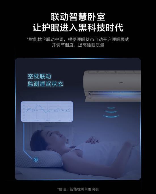 """睡不好怪压力大?海尔空气网迭代睡眠场景:""""摇一摇""""就有好睡眠"""