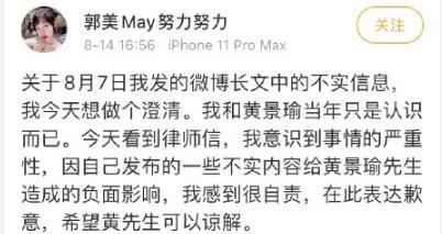 黄景瑜辟谣出招,网红郭美美发文道歉