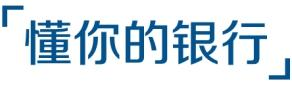 【懂你的银行系列报道】民生银行广州分行:走心服务,只因懂你