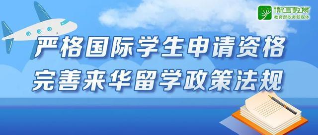 《【恒达注册平台】教育部发文,规范我高等学校接受国际学生有关工作》