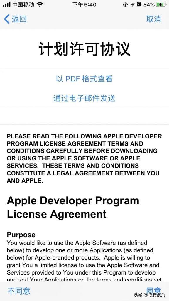 苹果开发者账号最新2020申请方式可支付宝微信付款-棋牌视角
