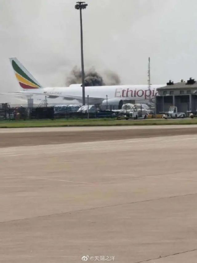 浦东机场一货机起火,燃烧了1个多小时