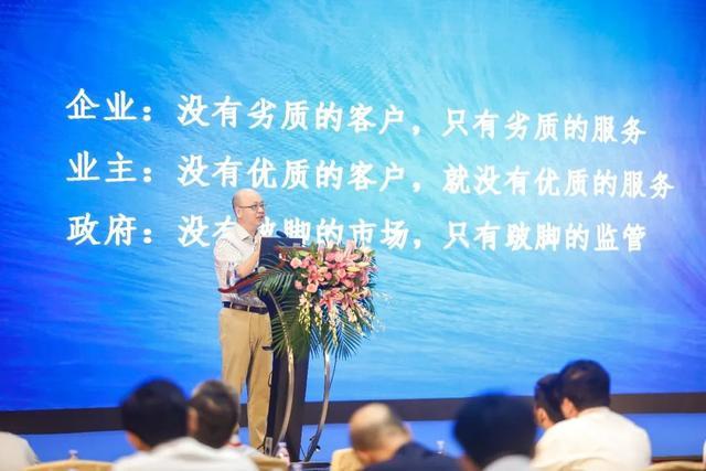 江海有界壮志无疆——住建部法规司副司长陈伟寄语大湾区物业管理
