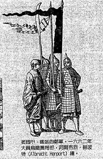 台湾郑成功重甲部队图,荷兰传教士记载