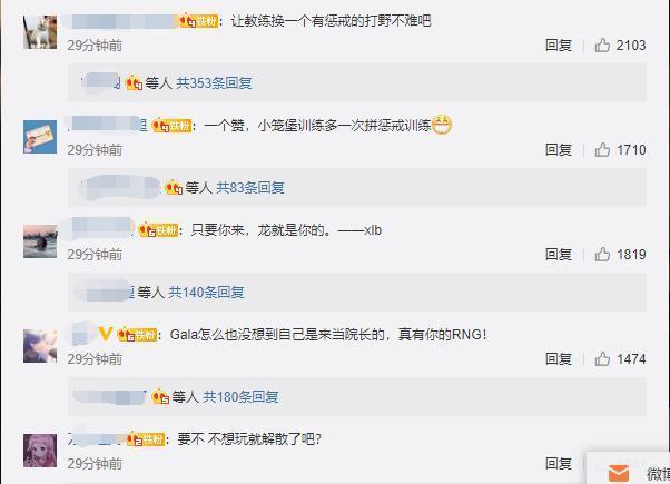 电竞春晚RNG惜败IG,赛后网友怒喷:XLB的惩戒被他吃了吗?