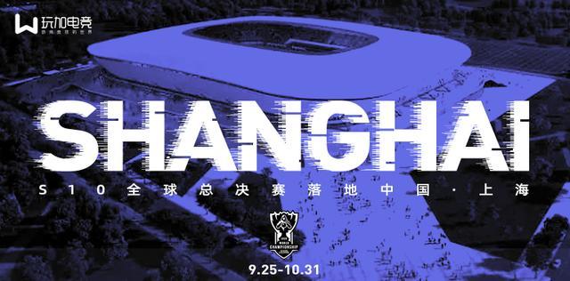 英雄联盟:正式官宣——S10决赛时间10月31日,S11继续在中国举办