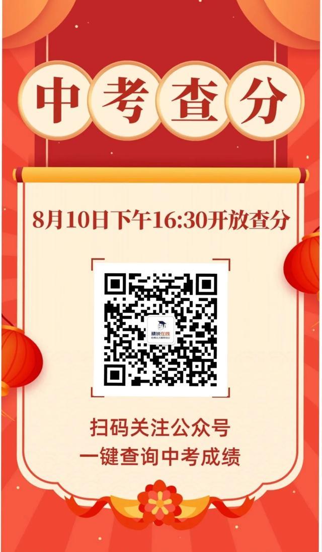 查成绩啦!2020广州中考成绩查询快捷入口公布