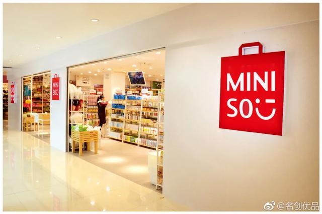 <b>线上业务增长300%,新开1200门店,疫情下名创优品为何能逆流而上</b>