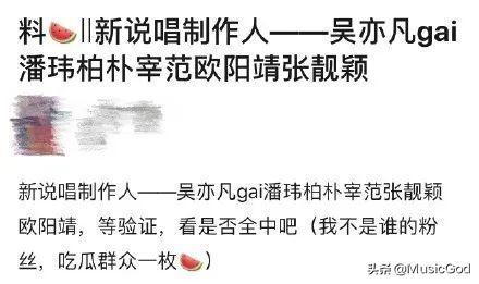 张靓颖加盟《新说唱》,药水哥要参赛?