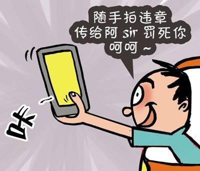 北京市民可随手拍举报交通违法是真,有奖励是假
