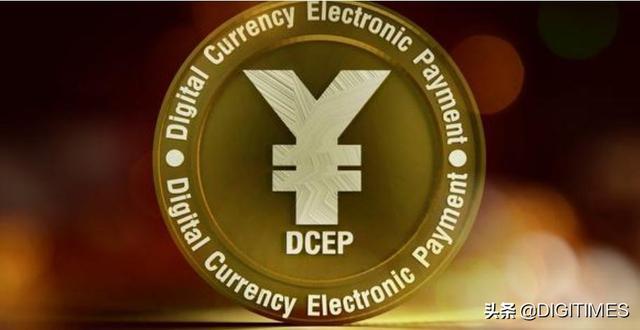 数字人民币指日可待 最快年底试行第一阶段