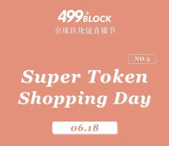 lazy - 499Block全球区块链直播节第三期《Super Token,Shopping Day》胜利收官!