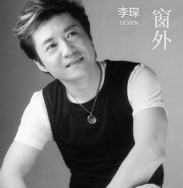 20年前唱紅《窗外》的李琛,現在怎么樣了?