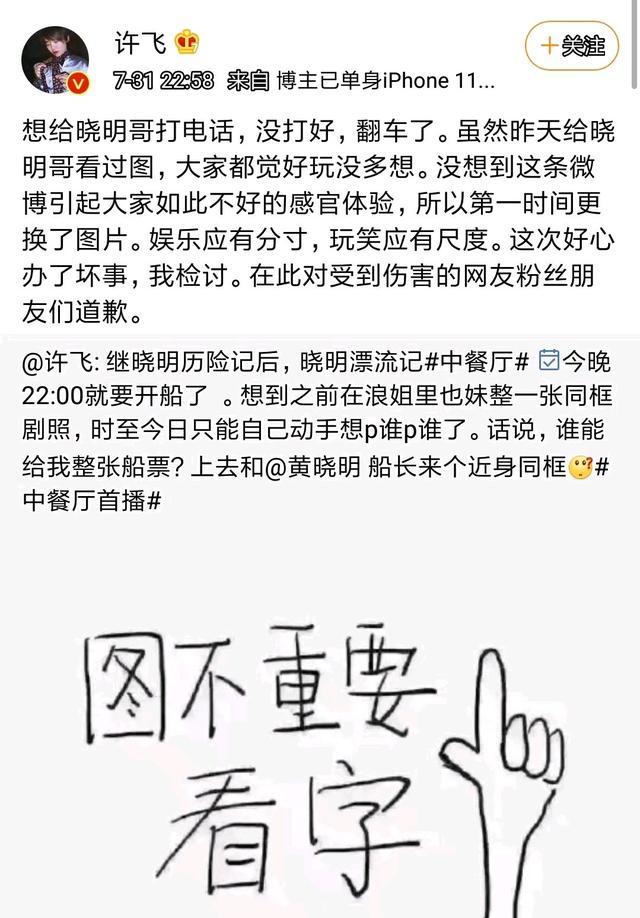 许飞深夜发文为P图事件道歉,网友并不买账,喊话应该向baby道歉!