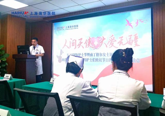 感恩有你,山河无恙!上海海华医院向白衣天使致敬