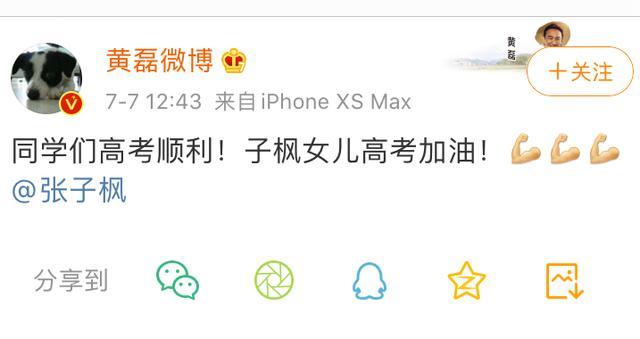 张子枫高考《向往》众人送上祝福,看清内容,才知道谁是真的疼她