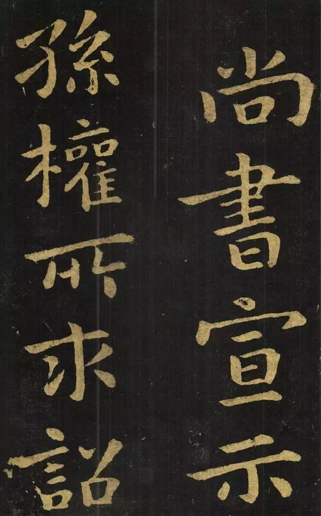 宋代石刻钟繇《宣示表》深藏民间800年