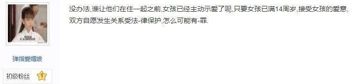 性侵养女的鲍毓明不仅有了应援团,而且还被认证成微博金V...