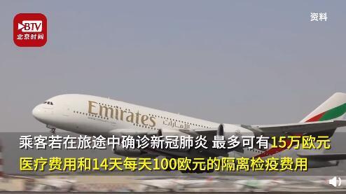全球首家!阿联酋航空将为乘客支付新冠医疗费,最多可获122万元