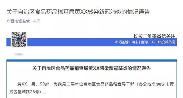 自治區市場監管局一(yi)干部(bu)感染新冠(guan)肺炎曾參加會議