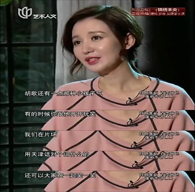 2010年《神话》剧组,张萌穿衣暴露,胡歌:我把茶杯丢过去