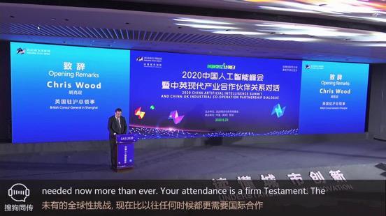 搜狗同传鼎力支持2020中国人工智能峰会,用科技跨越语言太平洋