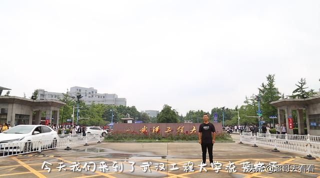 武汉工程大学和湖北工业大学土木工程研究生怎么样