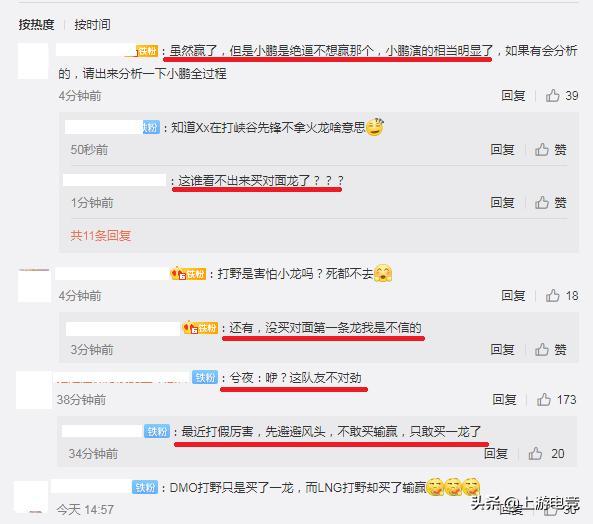 网友质疑Xiye被演,DMO赛后回应,现场女解说却火了?
