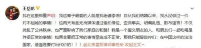 王岳伦疑借好友否认外遇,李湘赚钱还要收拾烂摊,太像顾佳许幻山