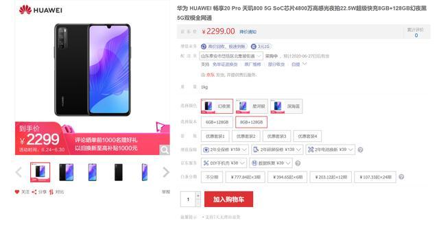 华为畅享20 Pro开启首销:5G双模+90Hz屏,1999元起!