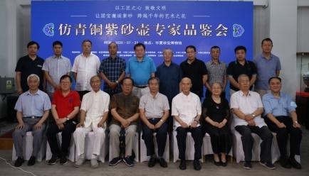 当代紫砂发展创举 仿青铜紫砂壶专家品鉴会在京成功举办