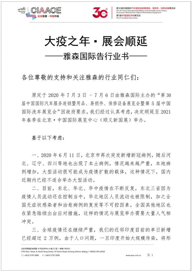 【大疫之年・展会顺延】雅森国际告行业书